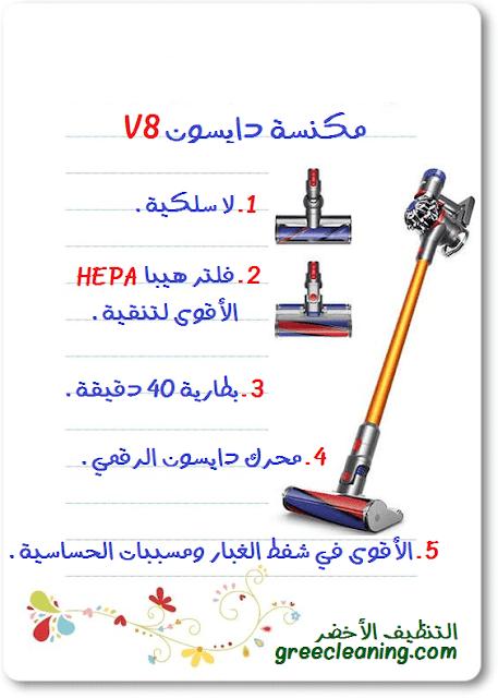 مكنسة دايسون V8 اللاسلكية أسعارها ومميزاتها Vacuum Cleaner Price Vacuum Cleaner Green Cleaning