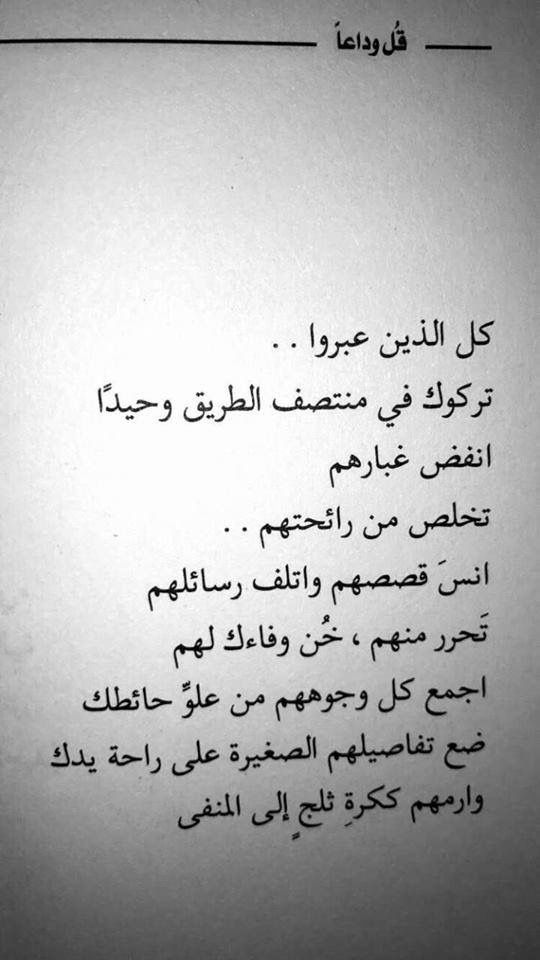 Pin By Wafaa Ayyad On I Like It Words Quotes Spirit Quotes Mood Quotes