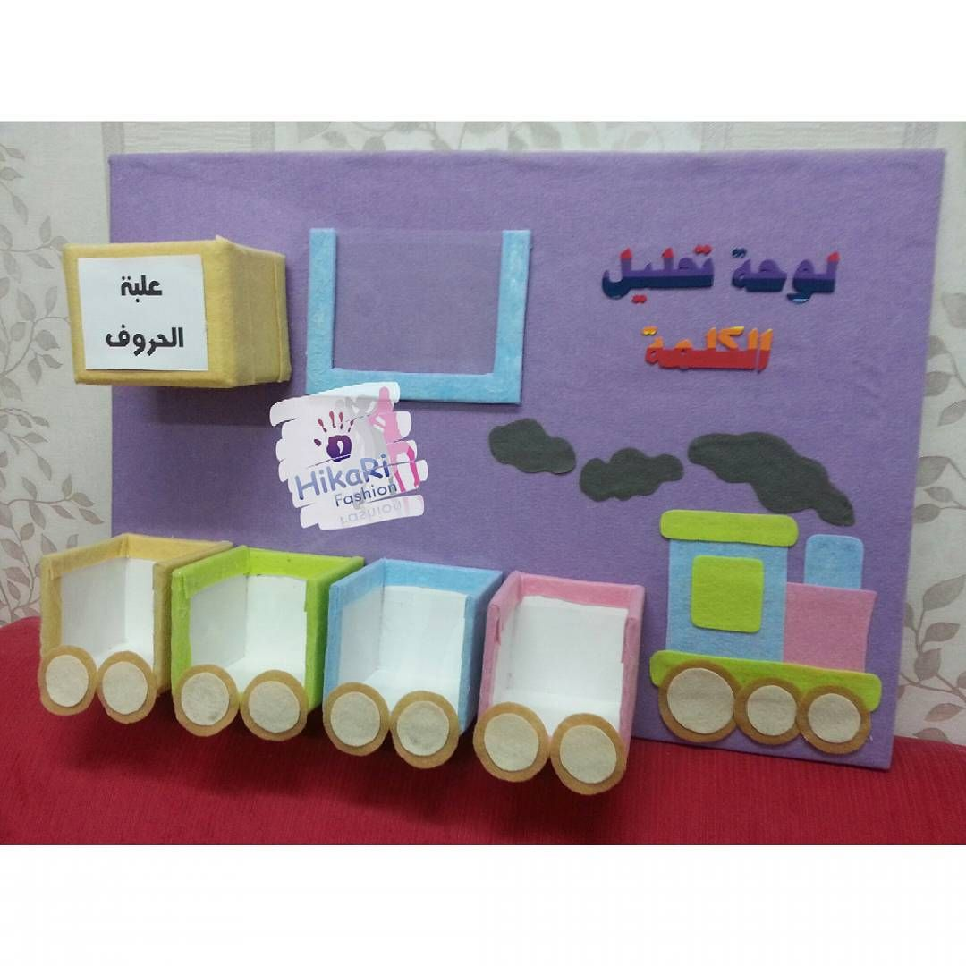 25 Likes 5 Comments Hikari Fashion Hikari131 On Instagram وسائل تعليمية ميدالي Alphabet Kindergarten Creative Learning Arabic Alphabet For Kids