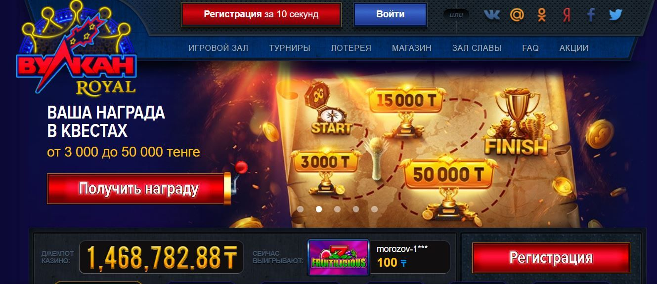 рояль онлайн казино с