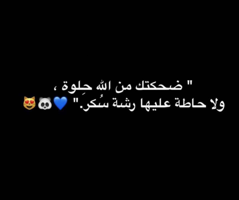 لا رح تحكين لي لاني بعرف ما ترديني امون عليتس إنتي وضحكتك الحلوة Arabic Words Love Quotes Art Wallpaper