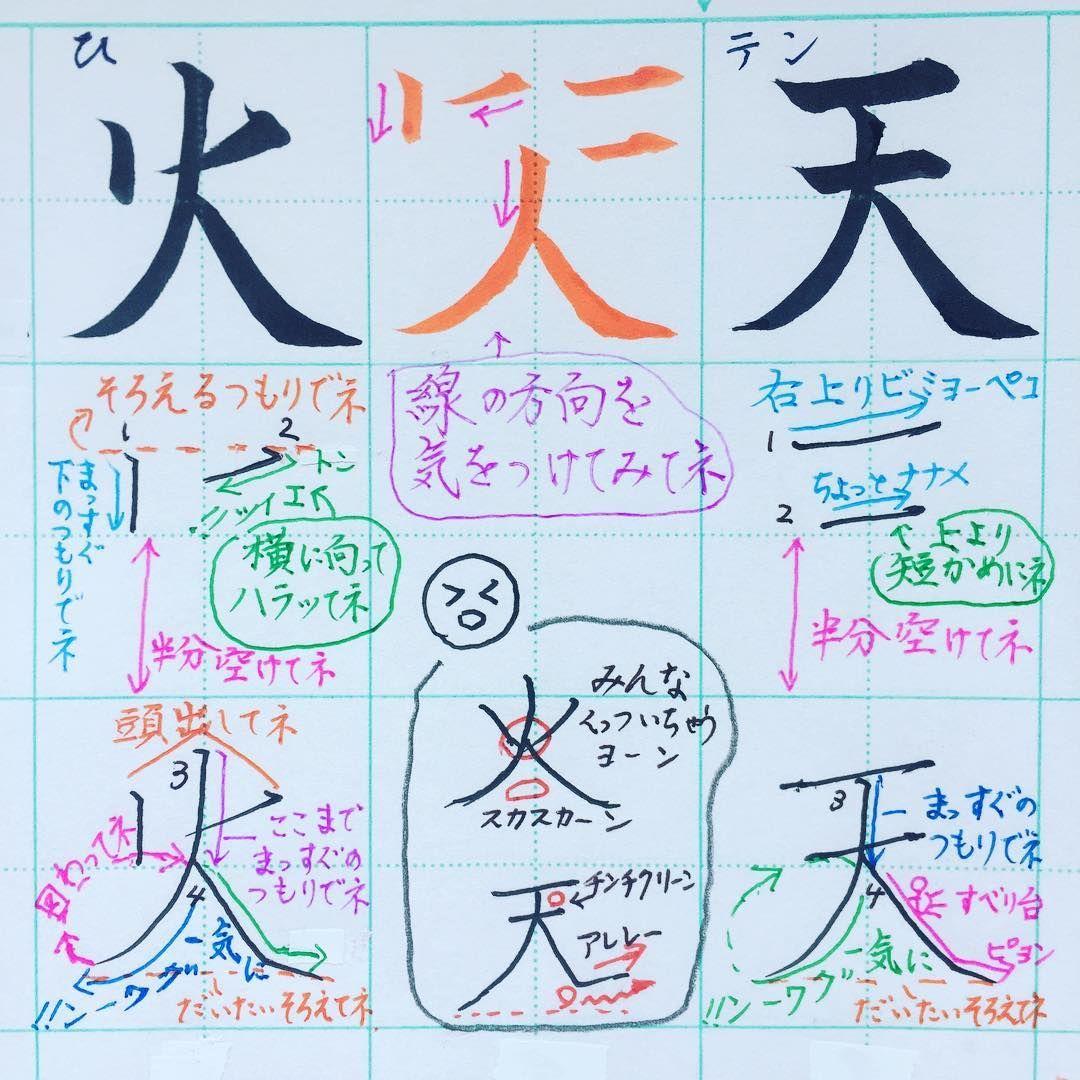 ゆうせん Kasugaiさんはinstagramを利用しています 小1で習う漢字 火 天 3画目と4画目は休まず書くとバランス取りやすいね 擬音語 擬態語オンパレードでごめんなさい 文字の書き方は多様にあるね 参考までに ᵔᴥᵔ ペンの持ち方もちょ