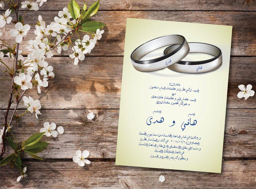 Arabic Wedding Invitation Printable Wedding Invitation Template Customized Arabic Invitation حفل زواج كارت عرس خط Wedding Invitations Arab Wedding Invitations