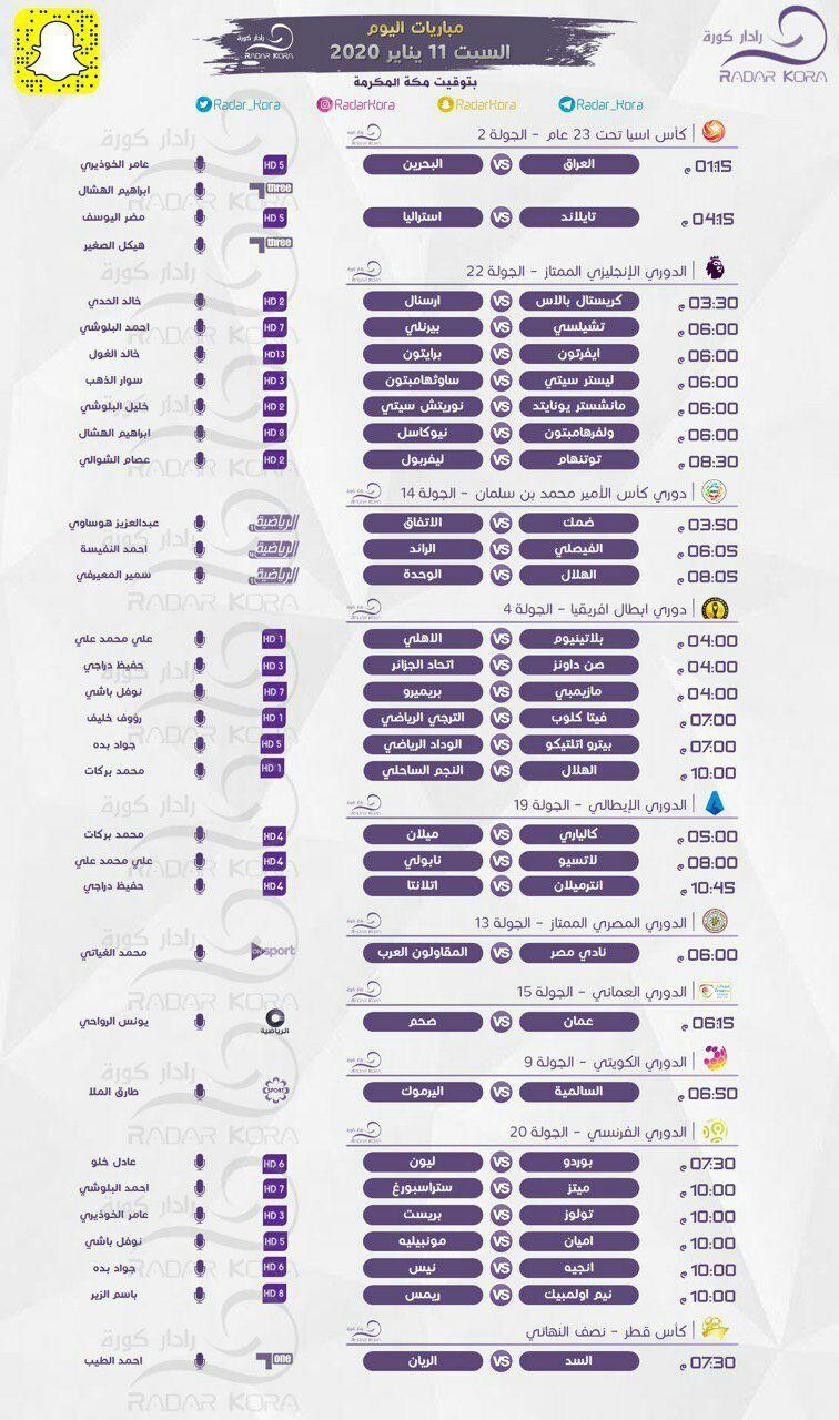 هدف اليوم جدول مباريات اليوم 11 1 2020 Facebook Photos Facebook Photo