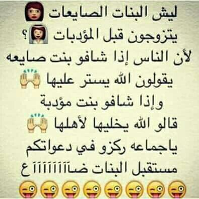 Desertrose ركزوا ياجماعة Jokes Quotes Funny Words Funny Quotes