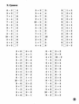 примеры на сравнение чисел для 1 класса распечатать | Feladatlapok ...
