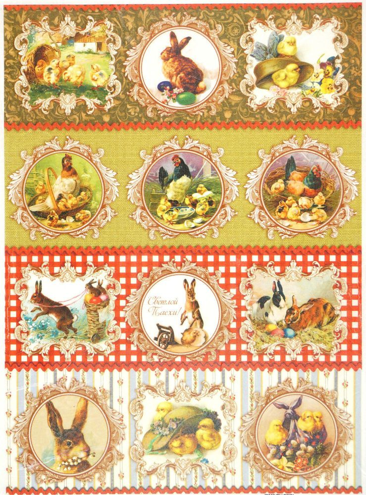Rice Paper for Decoupage Scrapbooking Vintage New Baby Pram A4 ITD R533