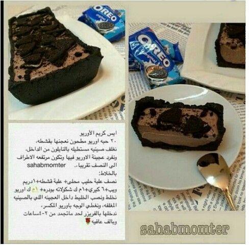 ايس كريم الاوريو Dessert Recipes Desserts Recipes