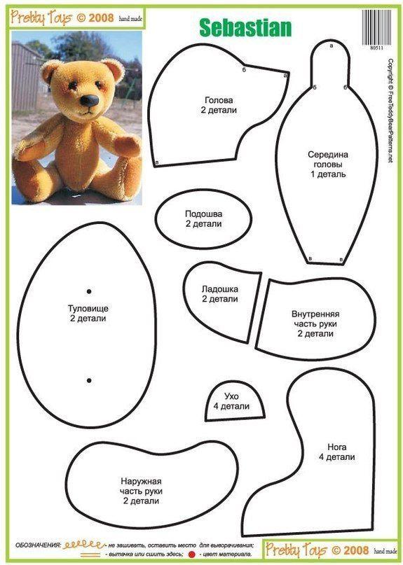 moldes-para-hacer-osos-de-peluche-faciles-6 | marina | Pinterest ...