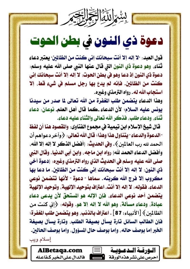 دعوة ذى النون فى بطن الحوت دعاء Islamic Information Islam Islamic Qoutes