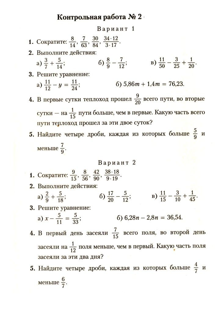 Задачи по математике на деление дробей 6 класс
