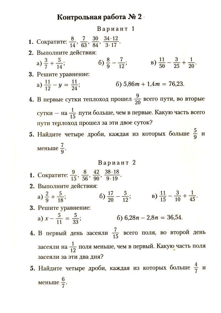 Тест за 2 четверть по математике 6 класс виленкин