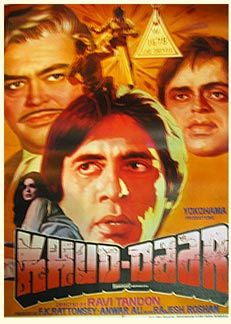 Khuddar (1982), Amitabh Bachchan, Classic, Indian, Hand Painted