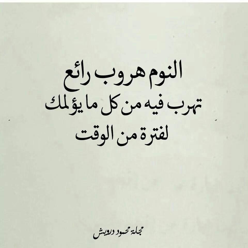 النوم هروب Arabic Quotes Quotes Words