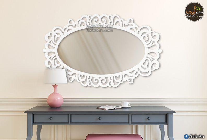 مرايه حائط بيضاوى مودرن سفير ارت للديكور Oval Wall Mirror Mirror Wall Mirror Shop