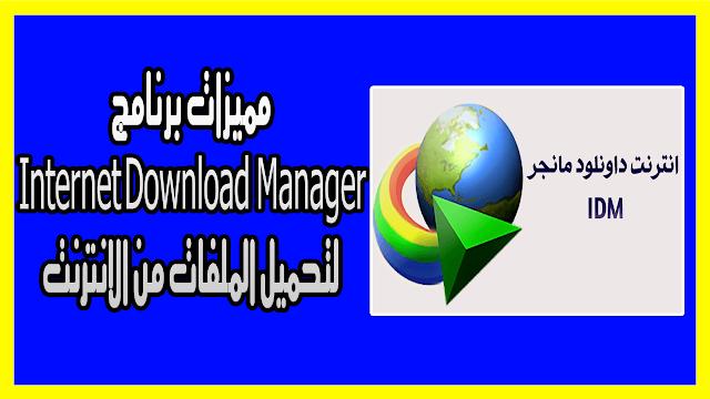 مميزات برنامج Internet Download Manager لتحميل الملفات من الانترنت مميزات برنامج Internet Download Manager لتحميل الملفات من الانترنت برنا Management Internet