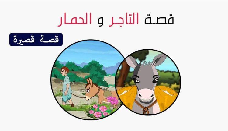 قصة التاجر والحمار قصة قصيرة من أجمل قصص الأطفال قصص اطفال Pincode