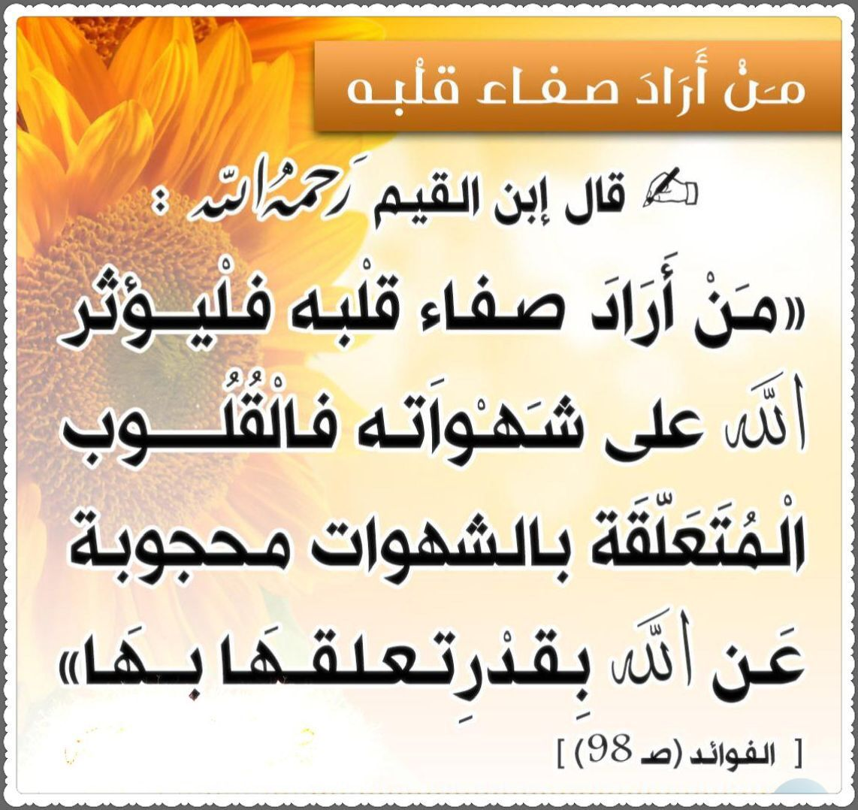 Pin By Nana On أقوال الصحابة والعلماء Cool Words Islamic Quotes Quotes
