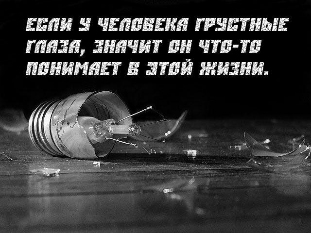 Про жизнь со смыслом картинки с надписями грустные, открытки спокойной ночи
