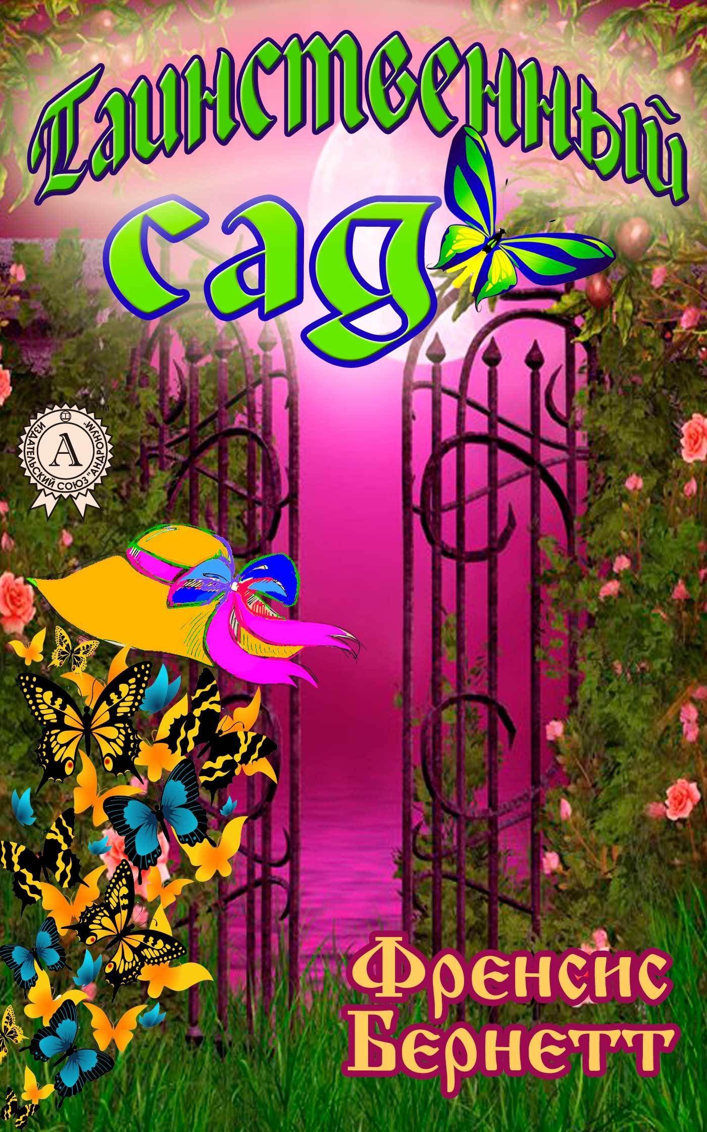 Таинственный сад (сборник) (фрэнсис бёрнетт) скачать книгу в fb2.