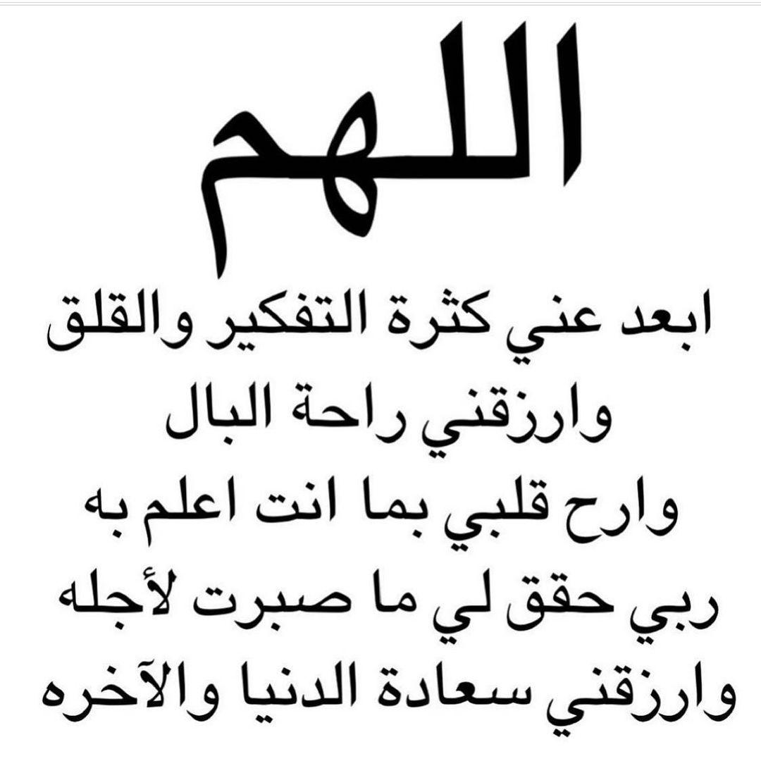 ادعيه تسعدنا Shared A Post On Instagram يارب استغفرالله الله اكبر سبحان الله دعاء ذكر اذكار ادعيه اسلاميا In 2021 Math Arabic Calligraphy Calligraphy