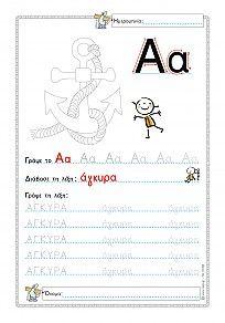 Greek Worksheets For Kindergarten