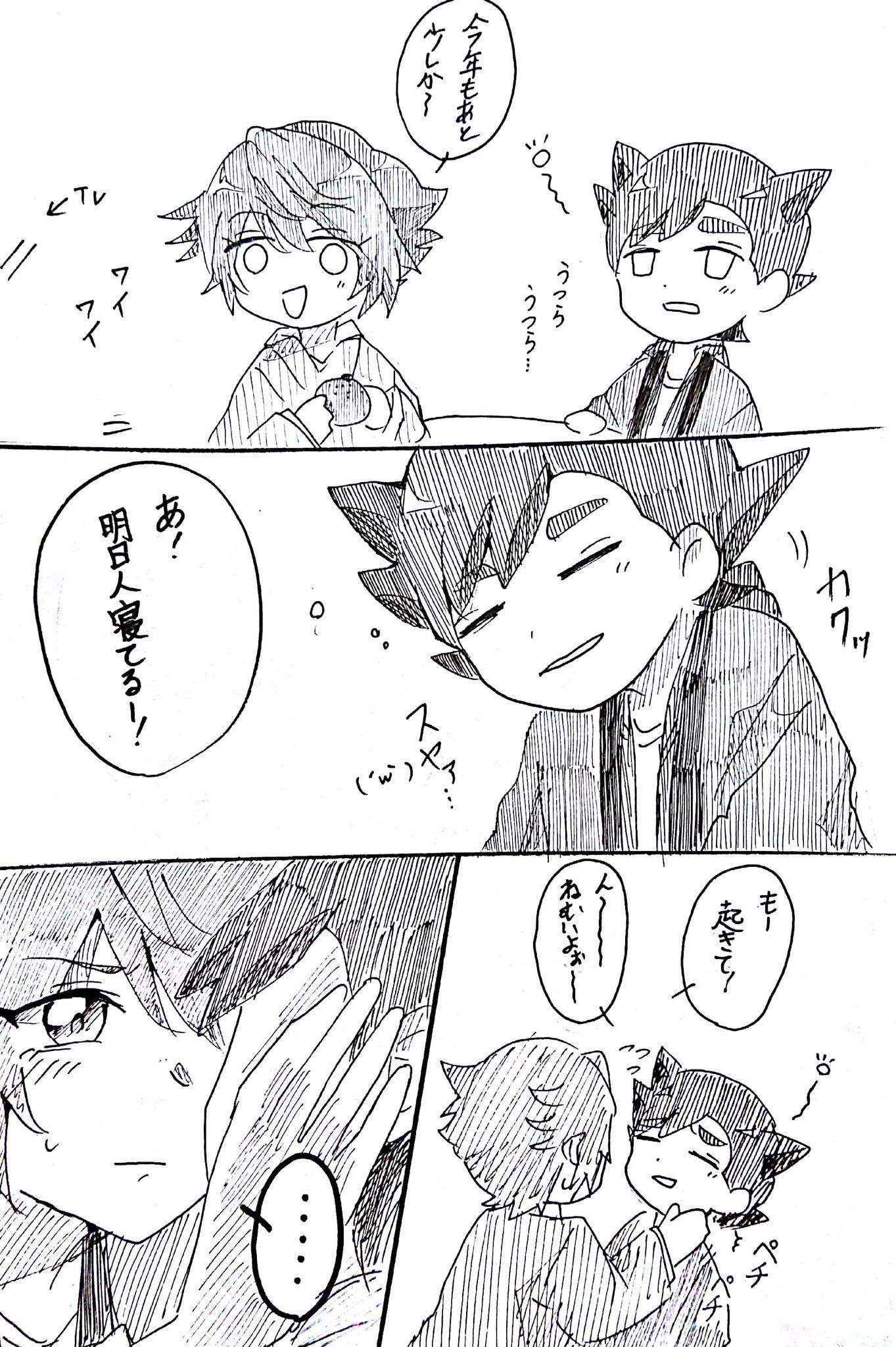 Pin By Yaya Sham On Inazuma Eleven Eleventh Anime Orion