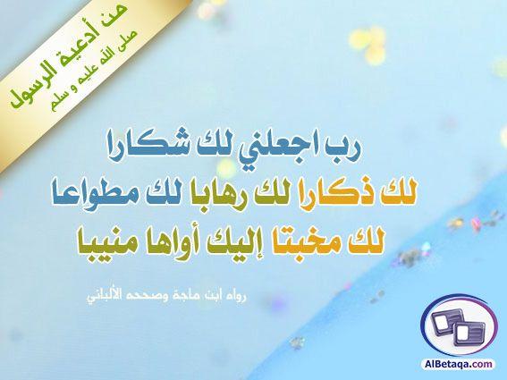 من أدعية الرسول صلى الله عليه وسلم Fruit