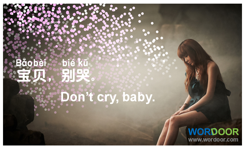 Wordoor Chinese - Don't cry, baby./ 宝贝,别哭。