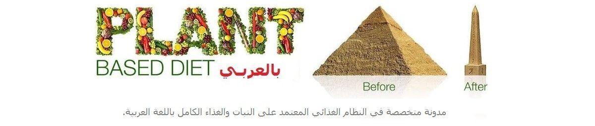 Plant Based Diet بالعربي تجربة الصيام المتقطع لباسم يوسف Blog Diet Blog Posts