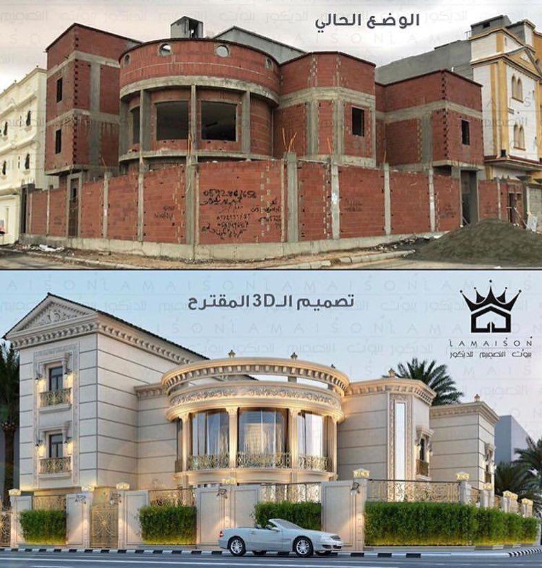 طور منزلك On Instagram تصميم ثلاثي الابعاد لفيلا قبل وبعد رايكم بالتصميم من تصميم محمد و House Outside Design Classic House Design Dream House Exterior
