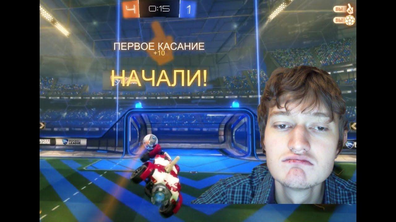 Rocket League Kak V Nee Igrayut Novichki Igry