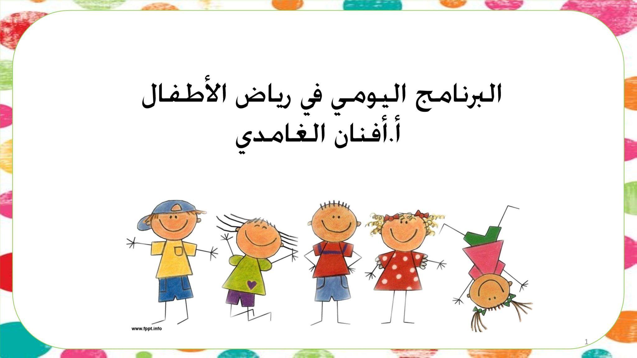 البرنامج اليومي الذي يقوم به الطفل في رياض الاطفال Activities Comics
