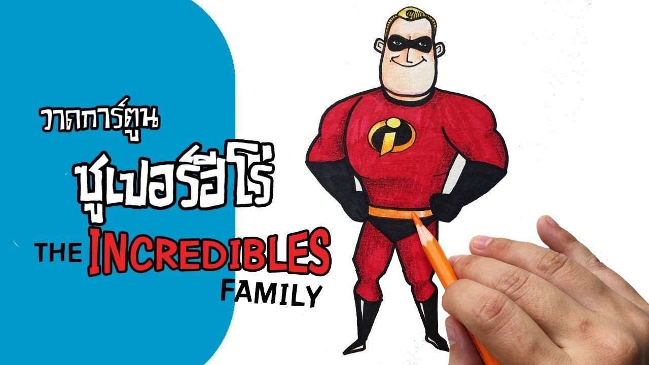 วาดการ ต นฮ โร How To Draw The Incredibles Easy Chopsilpa ภาพวาดการ ต น