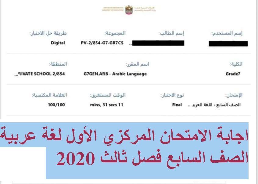 اجابة الامتحان المركزي الأول لغة عربية الصف السابع فصل ثالث 2020 Language School Exam