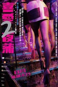 Lan Kwai Fong 2 (2012) HD | megamovs.net | Hk movie, 2 ...