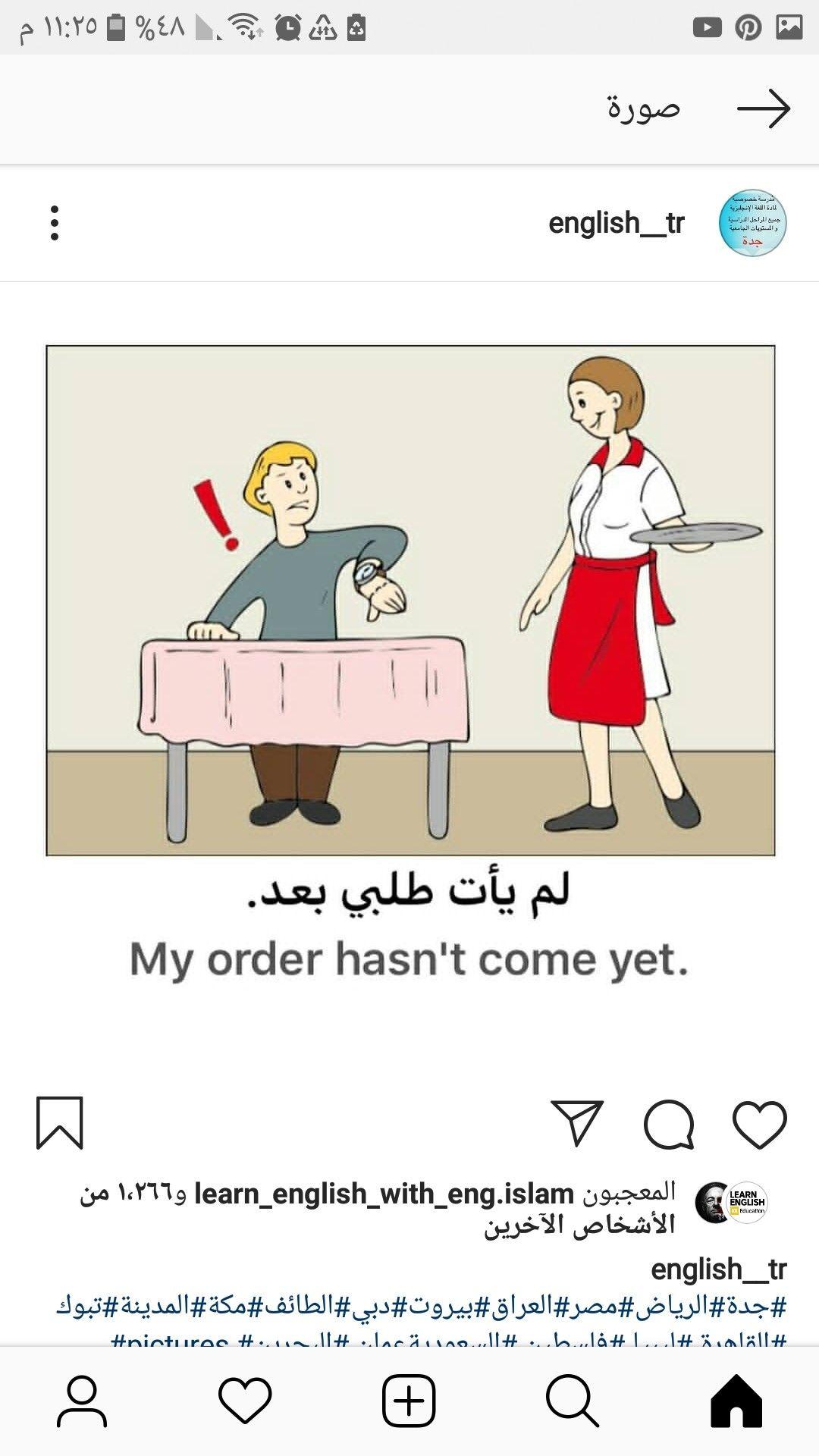 Pin By Aisha Wali Salsa On Learn English تعلم الانجليزية English Language Learning Grammar English Language Learning English Language