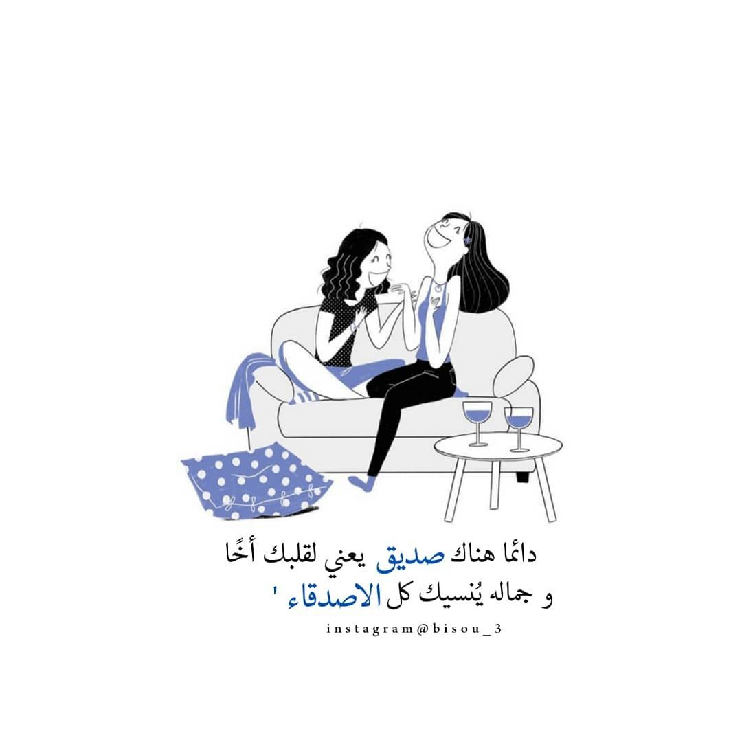 4 185 Likes 1 140 Comments Syeℓma ۦ Bisou 3 On Instagram الاصدقاء Iphone Wallpaper Quotes Love Friends Quotes Beautiful Arabic Words