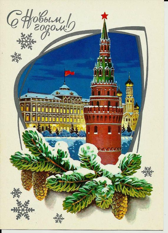 Kremlin of Moscow Vintage Russian Postcard Happy New