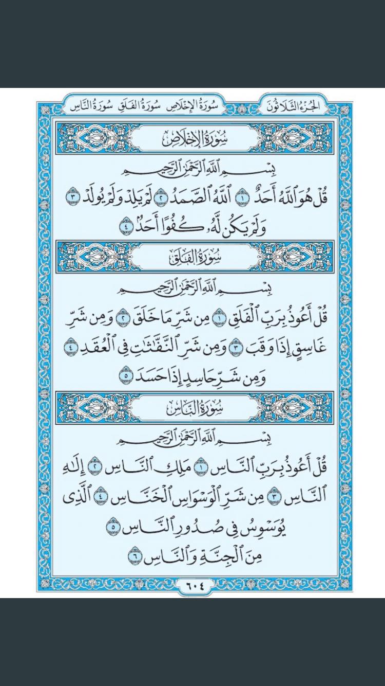 معوذات Prayer Times Quran Verses Prayers