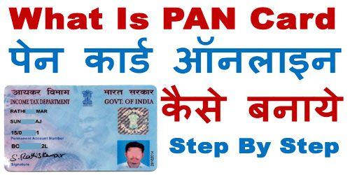 Pan Card Status Check Pan Card Details Online Check Pan Card Status Online Check The Pan Card Status Pan Card Stat What Is Pan Writing Tools Script Writing