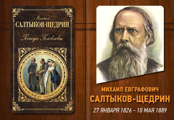27 января 1826 года родился Михаил Евграфович Салтыков-Щедрин