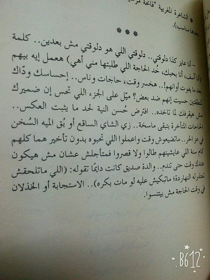 آخر ايام نوفمبر تامر عبده امين دعوة للقراءة Math Math Equations