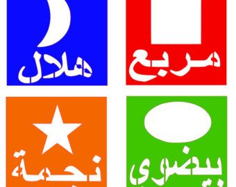 reinforce arabic alphabet recognition skills with these awesome arabic stencils made by rakis rad language resources