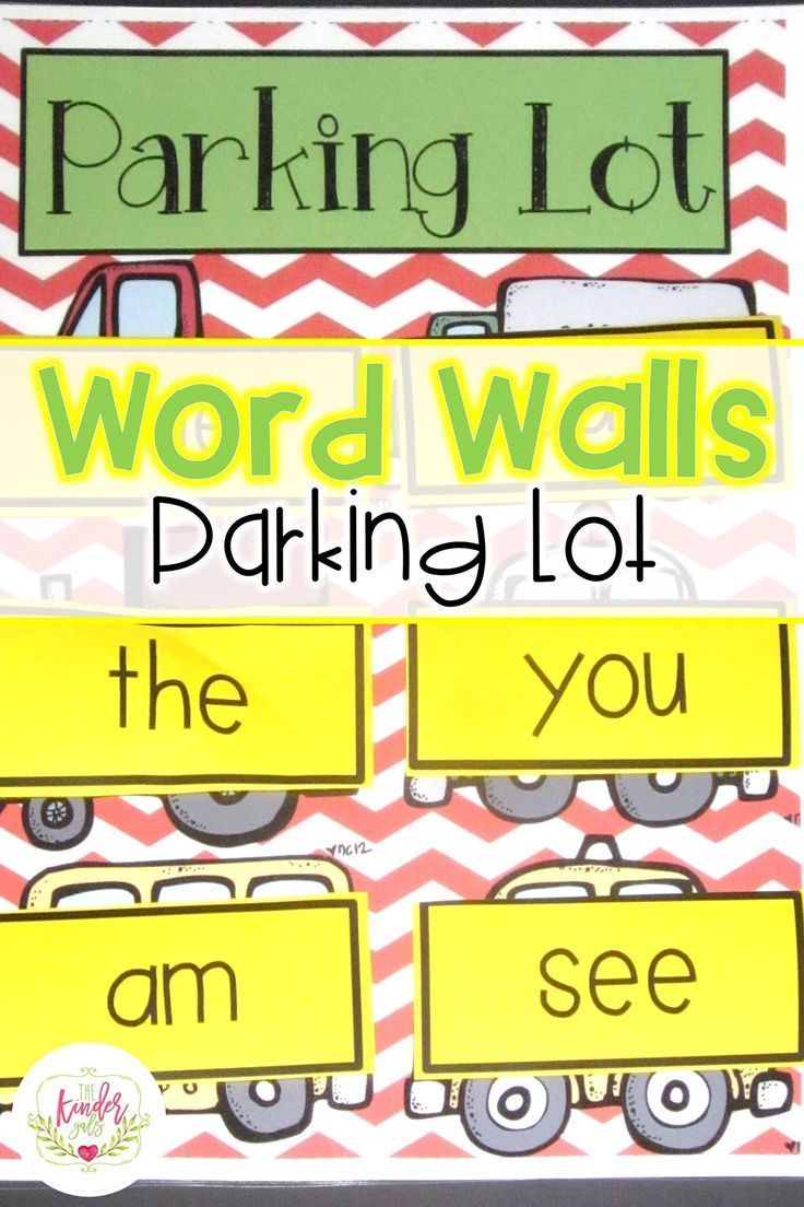 FREE FILE Parking lot word wall activity for kindergarten sight ...
