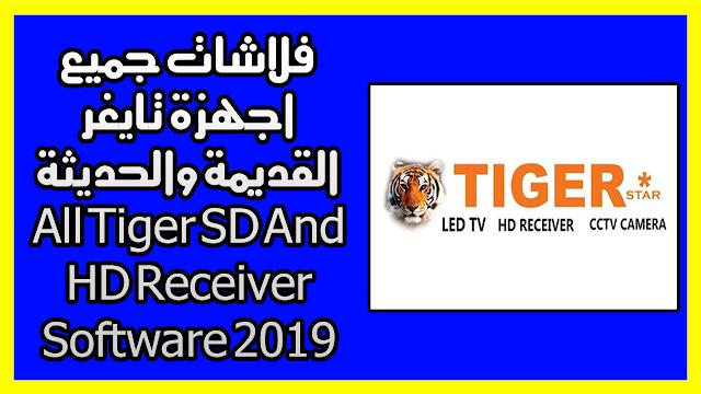 فلاشات جميع اجهزة إيكولينك القديمة والحديثة All Tiger SD And HD