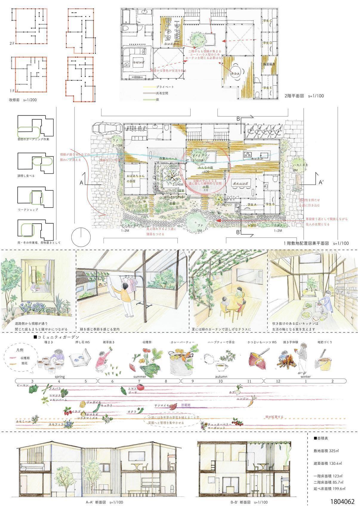 受賞作品 木の家設計グランプリ 建築 ポートフォリオレイアウト