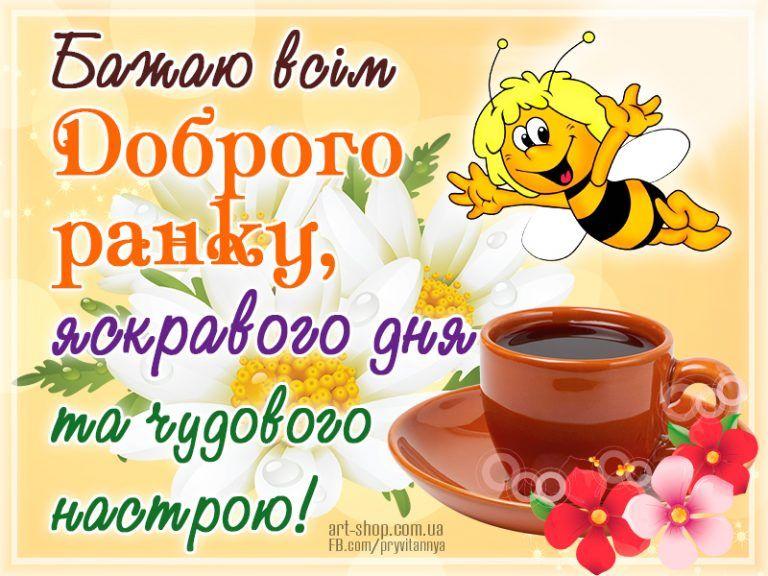 Открытка учителям, добрый ранок картинки анимации на украинском