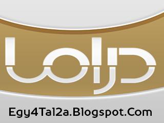 قناة النهار دراما بث مباشر قناة Alnahar Drama بث مباشر In 2021 Company Logo Tech Company Logos Drama