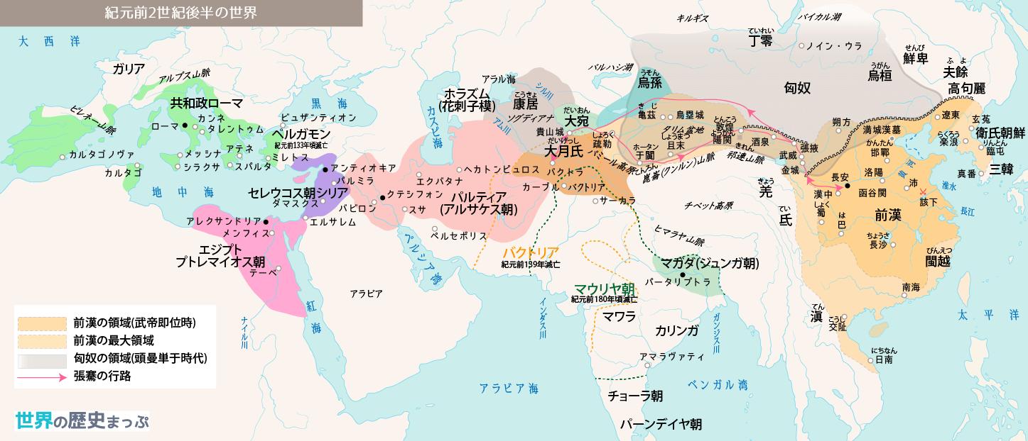紀元前2世紀後半の世界地図   世界の歴史,歴史,スキタイ